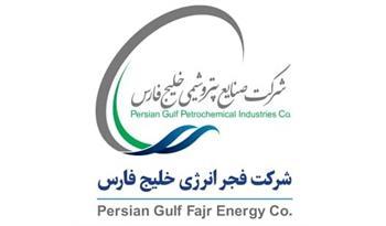 اطلاعیه عرضه اوراق اختیار فروش تبعی سهام شرکت فجر انرژی خلیج فارس