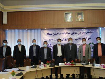 گزارش تصویری مجمع معدنی املاح ایران