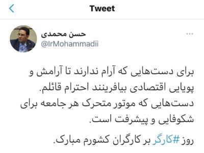 """تبریک توییتری """"حسن محمدی"""" مدیر روابط عمومی شستا به مناسبت روز کارگر"""