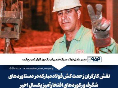 پیام مدیرعامل فولاد مبارکه به مناسبت روز کارگر