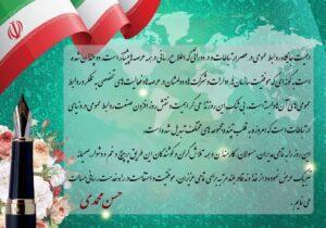 پیام تبریک حسن محمدی، مدیر روابط عمومی شرکت سرمایه گذاری تامین اجتماعی به مناسبت روز جهانی روابطعمومی و ارتباطات