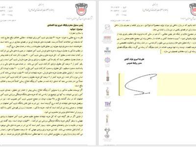 توضیحات شرکت ذوب آهن اصفهان درباره خبر «نود اقتصادی»