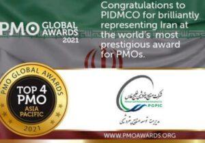 افتخاری دیگر برای گروه صنایع پتروشیمی خلیج فارس