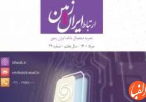 جدیدترین شماره نشریه بانک ایرانزمین منتشر شد