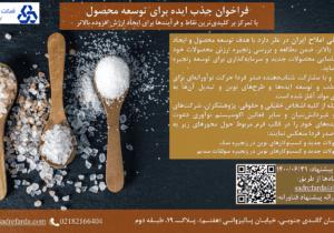شتاب دهنده صدرفردا کاتالیزر توسعه محصولات شرکت معدنی املاح ایران شد
