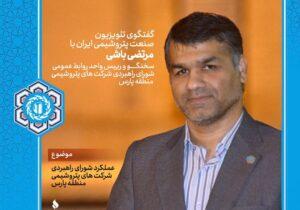 گفتگو با مرتضی باشی،سخنگوی شورای راهبردی شرکت های پتروشیمی منطقه پارس
