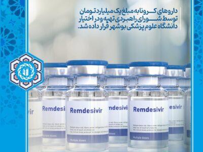 تهیه دارو های کرونا توسط شورای راهبردی