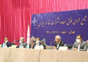 تصویب دومین افزایش سرمایه شرکت قاسم ایران در سال ۱۴۰۰