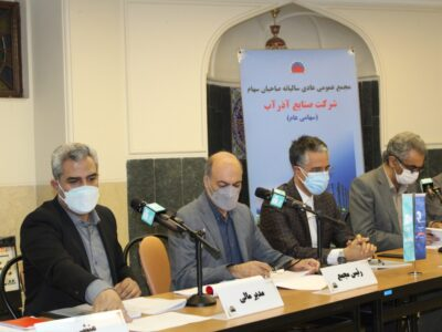 گزارش تصویری مجمع عمومی شرکت آذرآب ((نوبت دوم))