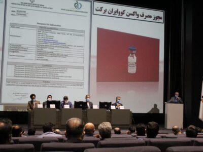 گزارش تصویری مجمع سالانه گروه دارویی برکت-بخش ۲-جهادی برای سلامت وطن