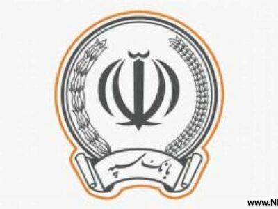 اسکندری رییس مرکز مطالعات و برنامه ریزی راهبردی و محمود نکونام سرپرست اداره کل روابط عمومی بانک سپه شد.