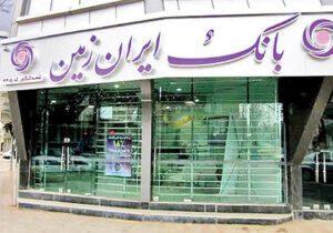 بررسی عملکرد بانک ایرانزمین در «کمپین میرآب»